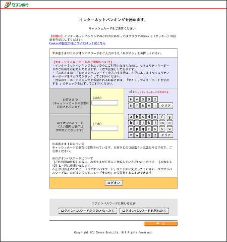 ↑ 11月の注意喚起のリリースで公知された、フィッシングサイト事例