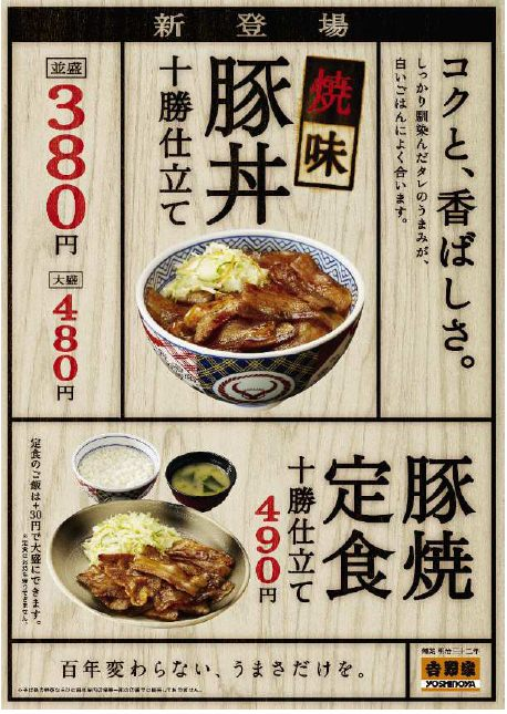↑ 「焼味豚丼 十勝仕立て」公知ポスター