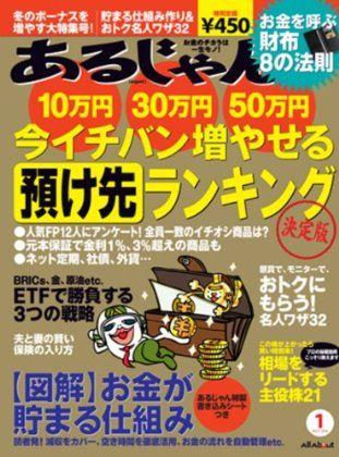 ↑ 記事執筆時点で最新号の「あるじゃん」(2011年11月21日発売号)