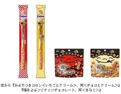 ↑ 「かぶりつきコロン」と「福をよぶソイナッツチョコレート」