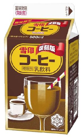 ↑ 雪印コーヒー復刻版