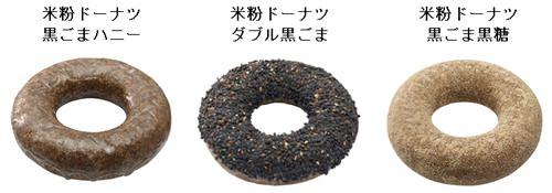 ↑ 第2弾・黒ごま3種類
