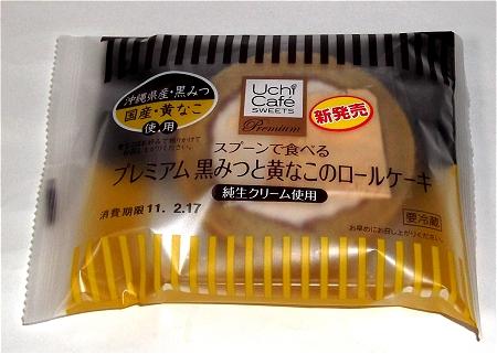プレミアム黒みつと黄なこのロールケーキ