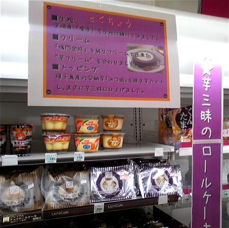 プレミアム 芋三昧のロールケーキ(純生クリーム使用)