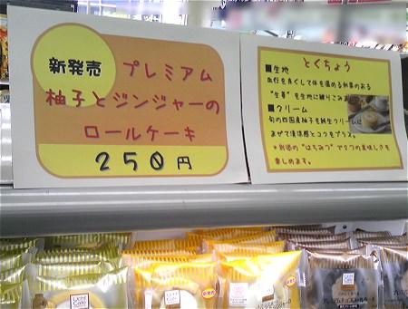 プレミアム柚子とジンジャーのロールケーキ