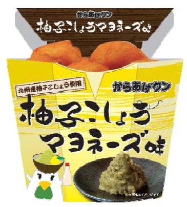 ↑ からあげクン 柚子こしょうマヨネーズ味