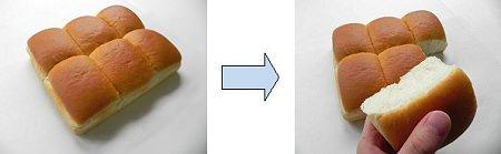 ↑ ちぎりパン(上)と、実際にちぎった様子(下)