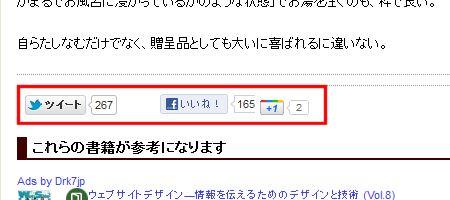 ↑ 当サイトでも記事巻末に、ツイッターやFacebook、Google+への投稿ボタンを配している
