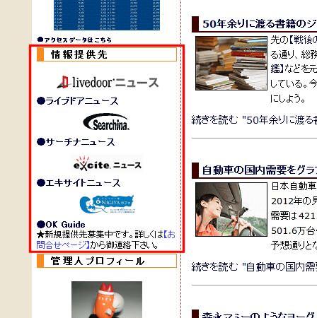↑ 当サイトトップページ左端に記載している、情報提供先一覧