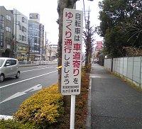 自転車へのお知らせ