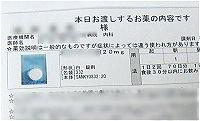処方薬を渡される際に一緒にもらえる用紙