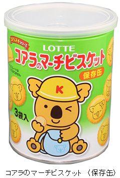 ↑ 『コアラのマーチビスケット(保存缶)』外装