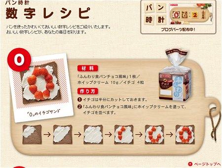 ↑ パン時計 数字レシピ。山崎製パンの商品を用い、色々な工夫をして数字を形成しているのが分かる