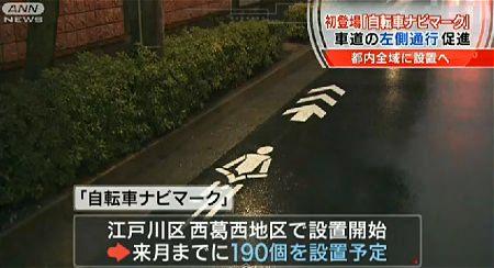 ↑ 「自転車ナビマーク」の登場を伝える公式報道映像。