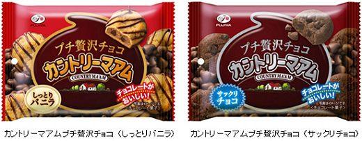 ↑ カントリーマアムプチ贅沢チョコ(しっとりバニラ/サックリチョコ)
