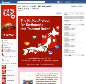 ↑ Facebook上の「キットカットオフィシャルページ」(グローバル)