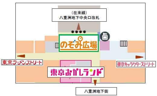 ↑ 東京駅一番街フロアマップと「東京おかしランド」の場所