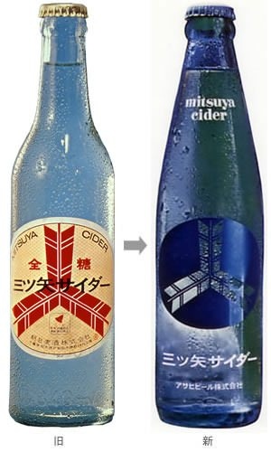 ↑ 参考として。「三ツ矢サイダー」の350mlビンは1972年に、これまでのビン型をプリント瓶に切り替えている。今回発売される「限定復刻 三ツ矢サイダー ワンウェイびん310ml」のラベルは左側の「旧」、つまり1972年より前に使われていたものとほぼ同じ(社名や「全糖」部分の変更はあるが)。