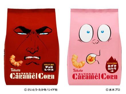↑ 「さいとう・たかを キャラメルコーン・チョコレート味」(左)と「水木しげる キャラメルコーン・あずきミルク味」(右)