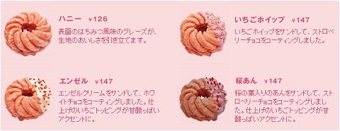 ↑ 「桜フレンチ」4種類