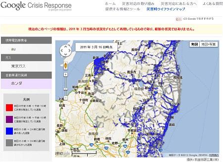 ↑ 「Google災害時ライフラインマップ」画面イメージ
