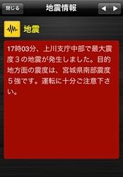 ↑ 地震情報詳細画面イメージ