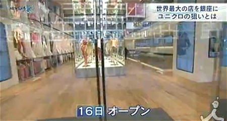 ↑ ユニクロ銀座店オープンを伝える、報道映像(公式)。終了直前の店内全景部分でデジタルサイネージが確認できる。