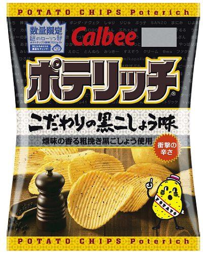↑ カルビー こだわりの黒こしょう味