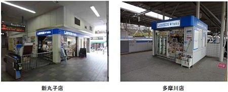 ↑ 実証実験的な形で先行展開中の新丸子店や多摩川店