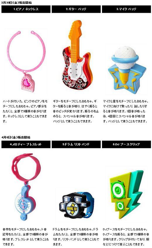 ↑ ビートスター♪ 6種類