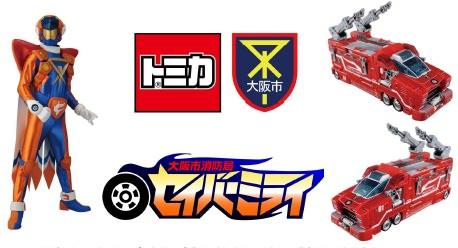 ↑ 各種ロゴやビーグル(専用車両)。なおビーグルのトミカは今件のためにデザインされたもので、実売はしていない