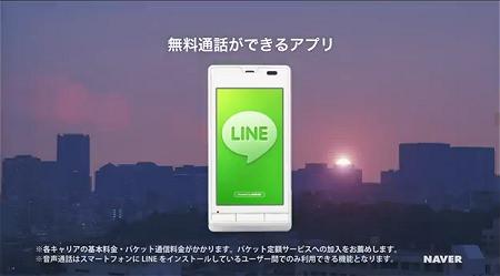 ↑ LINEのテレビCM(公式動画)。