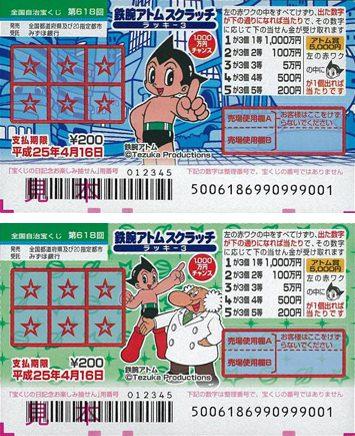 ↑ 「鉄腕アトムスクラッチ ラッキー3」宝くじ券(見本)