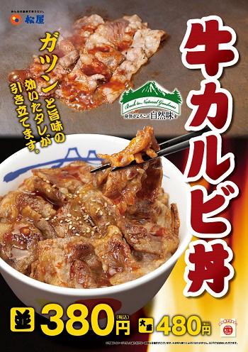 ↑ 牛カルビ丼