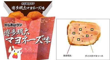 ↑ からあげクン博多明太マヨネーズ味本体(左)とイメージ図(右)