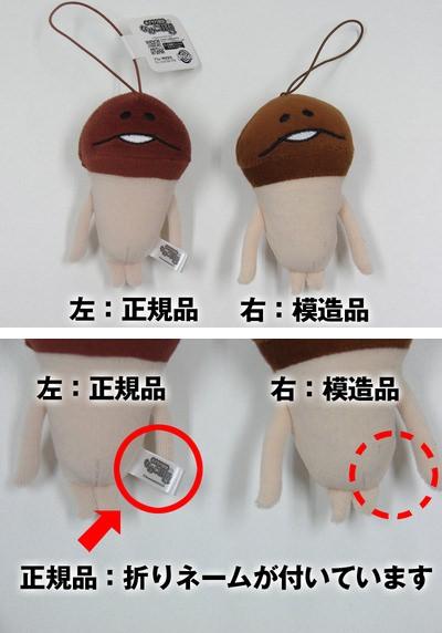 ↑ 正規品と模造品の区別一例
