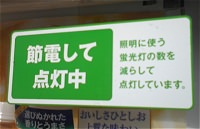 電力使用制限令が終了しても節電体制を維持する自動販売機