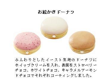 ↑ お絵かきドーナツ