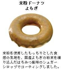 ↑ 米粉ドーナツ「黒みつみたらし」「深煎きなこ」「よもぎ」