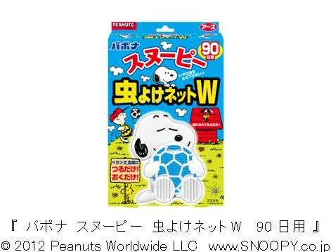 ↑ バポナ スヌーピー 虫よけネットW 90日用