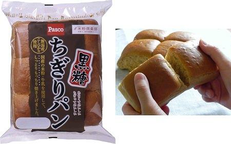 ↑ ちぎりパン黒糖