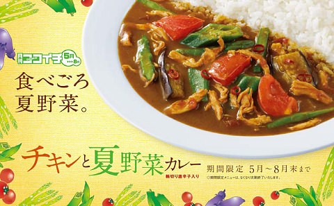 ↑ チキンと夏野菜カレー