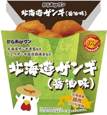 ↑ からあげクン 北海道ザンギ(醤油味)