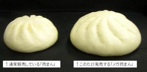 ↑ 「メガ肉まん」大きさ比較