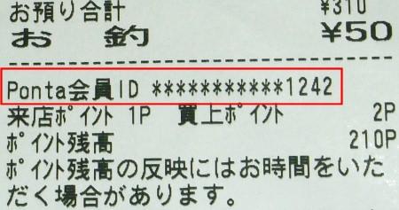 ↑ すでに導入済みの「Ponta会員ID番号の一部マスキング」