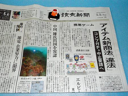 ↑ 5月5日付の読売新聞報道より