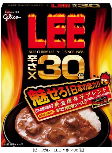 ↑ ビーフカレーLEE 辛さ×30倍(2012年版)