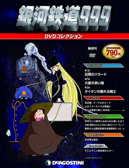 ↑ 『銀河鉄道999 DVDコレクション』創刊号表紙