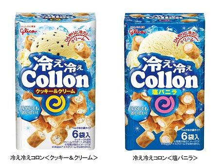 ↑ 冷え冷えコロン(クッキー&クリーム、塩バニラ)