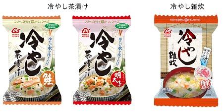 ↑ 冷やし茶漬け(左・中)と冷やし雑炊(右)